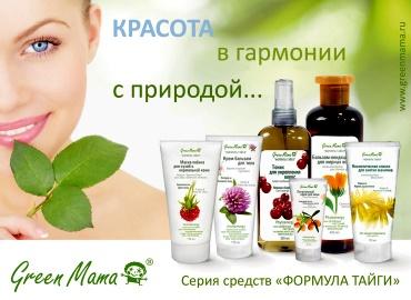 Green Mama косметика для лица и тела