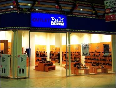 ральф рингер магазин