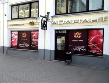 магазин адамант