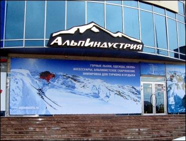 магазин альпиндустрия