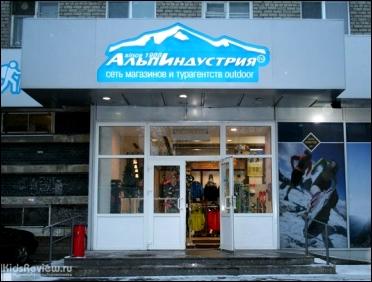 альпиндустрия магазин