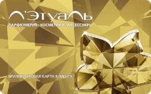 Скидочная бриллиантовая карта Летуаль (золотая)