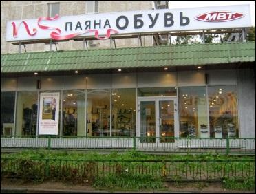 магазин паяна