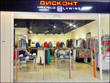 лавина магазин