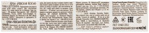 """Состав детского крема Невская Косметика """"Детский"""""""