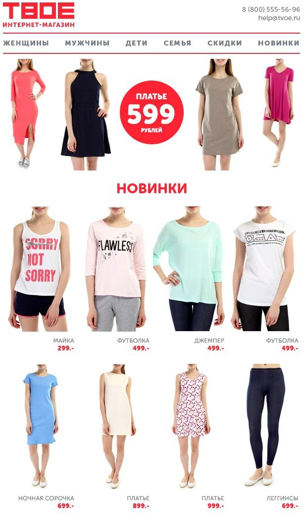 Весенние платья за 599 руб. Бесплатная доставка по РФ!